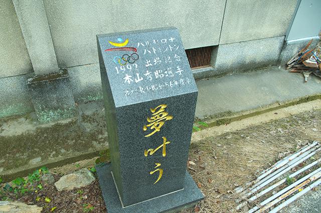 宮地東小学校 記念碑