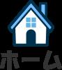 宮地東小学校 ホーム