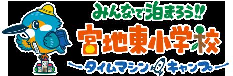 宮地東小学校 ロゴ